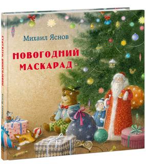 Новогодний маскарад. М. Яснов. Ил. М. Коротаева