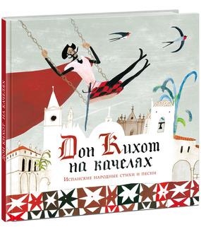 Дон Кихот на качелях. Испанские народные стихи и песни. Ил. Ю. Сиднева