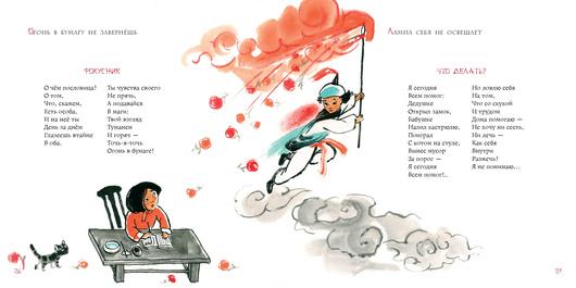 Лягушонок под вишней. 20 китайских пословиц и поговорок. М. Яснов. Ил. Е. Андреева