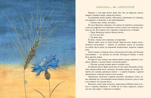 Сказки. А. Н. Толстой, ил. Я. Седова