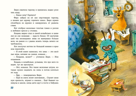 Кот и мурлик. Короткая зима. Текст и ил. Ю. Бурносов, Т. Глущенко