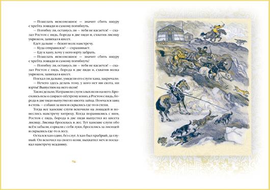 Белая юрта: монгольские сказки. Иллюстрации Н. Кочергина