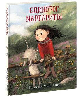 Единорог Маргариты. Текст и ил. Б. М. Смит