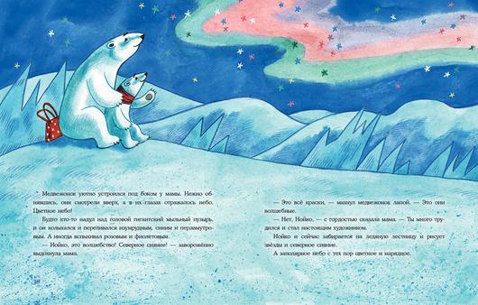 Как Нойко Северный полюс разукрасил. Н. Песочинская, ил. Е. Гаврилова