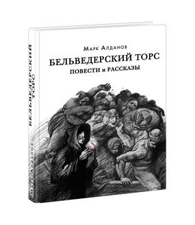 Бельведерский торс. Повести и рассказы. М. Алданов