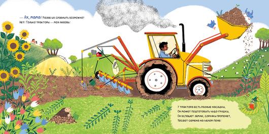 Почему я люблю тракторы. Д. Белл. Ил. Й. Лёвли