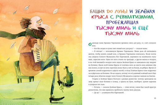 Рутабагские истории. Г. Кружков. Ил. Е. Сафро
