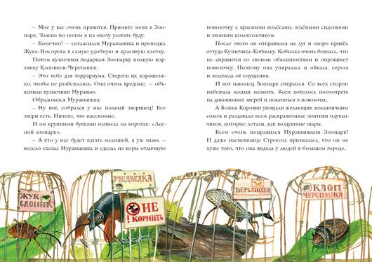 Муравьишкины истории. И. Яковлева. Ил. Д. Леонова