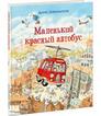 Маленький красный автобус. Текст и ил. Д. Айзенбургер