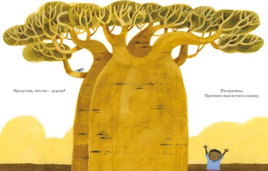 Будь как дерево! М. Джанферрари. Ил. Ф. Сала