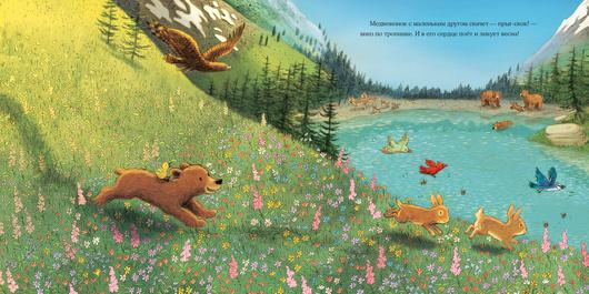 Весна медвежонка. Э. Вуллард, ил. Б. М. Смит