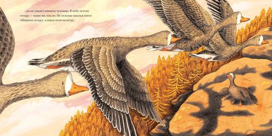 Осень гусёнка. Э. Вуллард, ил. Б. М. Смит