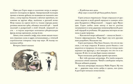 Счастливая. Рассказы. Н. Тэффи, ил. С. Любаев