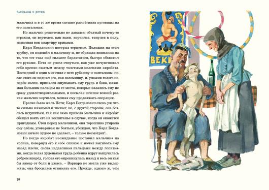 Рассказы о детях. Д. В. Григорович, В. Г. Короленко, К. В. Лукашевич. Ил. А. З. Иткин