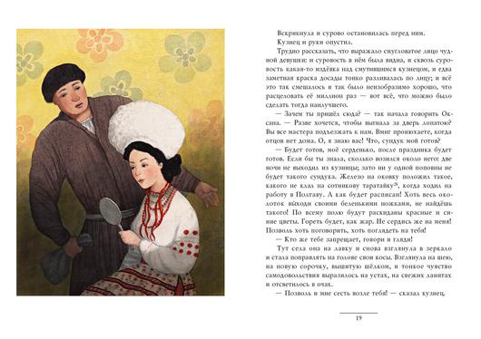 Ночь перед Рождеством. Н. В. Гоголь, ил. Е. А. Антоненков