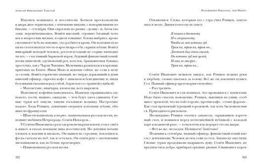 Граф Калиостро. Повести и рассказы. А. Н. Толстой
