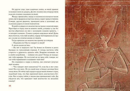 Сказки и повести Древнего Египта. Ил. А. Хопта