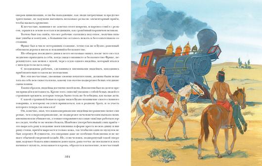 Путешествие парижанина вокруг света. Л. Буссенар. Ил. С. Яровой