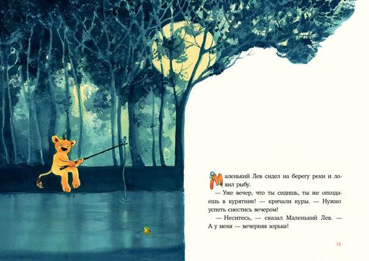 Маленький лев. Н. Гурова. Ил. Т. Глущенко