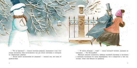Снеговик. Г. Х. Андерсен. Ил. М. Спехова