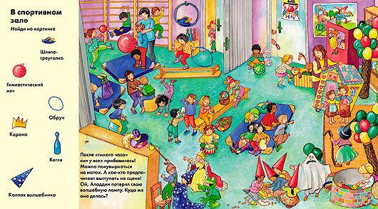 Весёлые пряталки. В детском саду