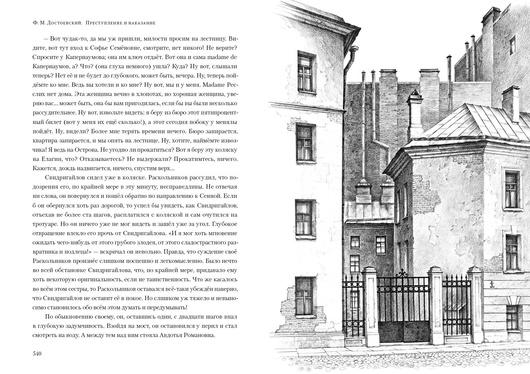 Преступление и наказание. Ф. М. Достоевский. Ил. А. Харшак