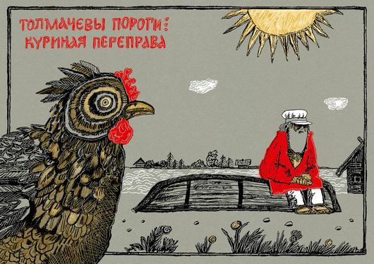 Святочные рассказы. Н. С. Лесков, ил. С. В. Любаев