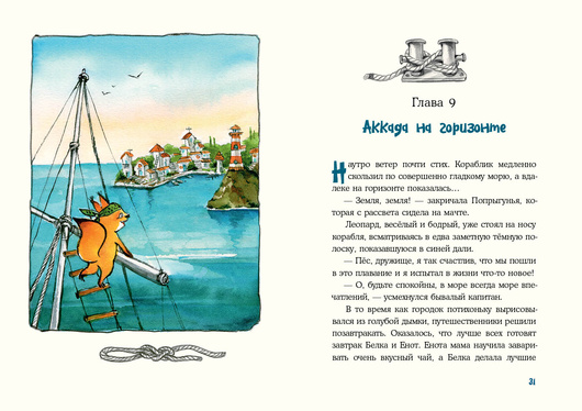 Морское путешествие Енота Кисточки. А. Астрихинский. Ил. Т. Глущенко