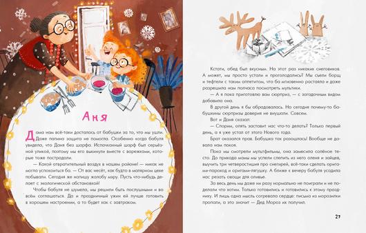 Аня, Даня и Новый год на весь год. О. Добросовестная. Ил. И. Августинович