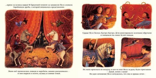 Нелл и цирк мечты. Н. Гиффорд. Ил. Б. М. Смит