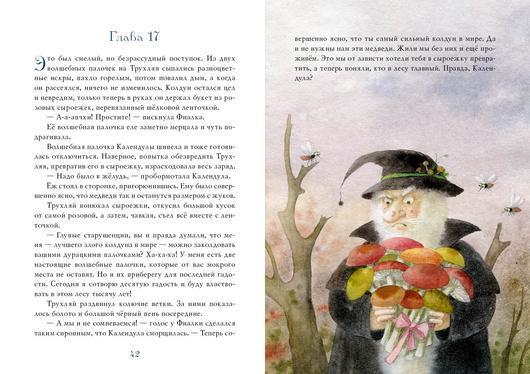 Фея Фиалка, колдунья Календула и охапка медведей. Ю. Симбирская. Ил. М. Коротаева