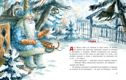 Варежка Деда Мороза. Н. Александровская. Ил. Т. Карчун