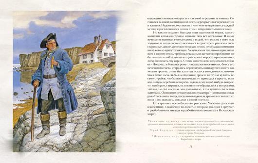 Остров сокровищ. Иллюстрации И. Ильинского