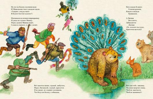 Краденое солнце. Сказки и стихи. Иллюстрации Г. Калиновского