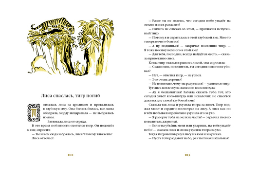 Доверчивый тигр. Бирманские, индонезийские, вьетнамские сказки. Иллюстрации Н. Кочергина