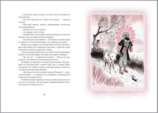 Догадливая невеста. Японские сказки с иллюстрациями Николая Кочергина
