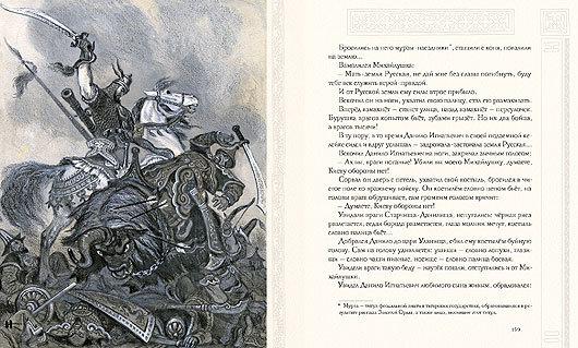 Русь богатырская. Былины в пересказе для детей Ирины Карнауховой. Иллюстрации Н. Кочергина