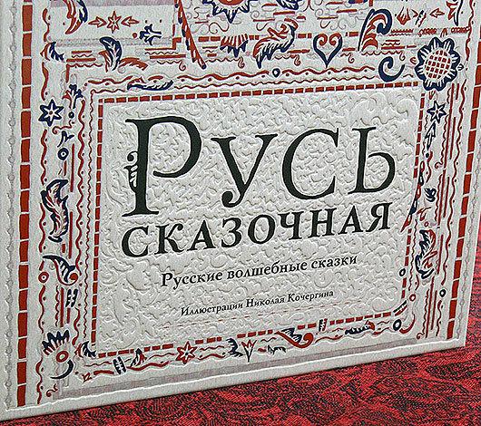 Русь сказочная. Русские волшебные сказки. Иллюстрации Н.Кочергина
