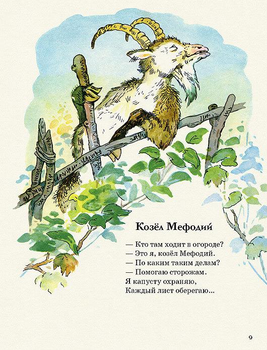 Кот Василий. Иллюстрации В. Любарского