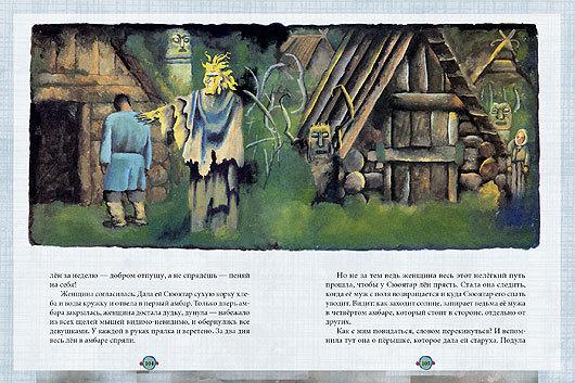 Волшебный котёл. Книга 2. Иллюстрации Г. Калиновского