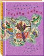 Сказки народов Азии. Кн. 3. Сказки Бирмы. Иллюстрации Н. Кочергина