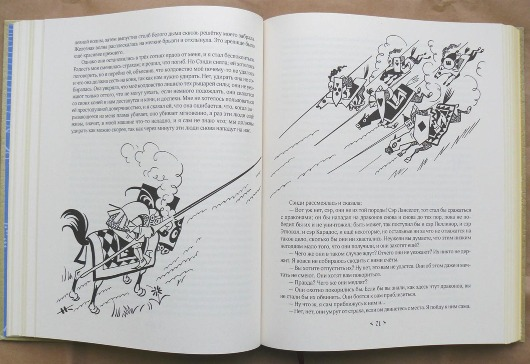 Янки из Коннектикута при дворе короля Артура, М. Твен, ил. Н. Кочергин