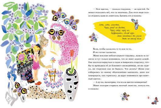 Цветик-семицветик. В.Катаев. Иллюстрации Вениамина Лосина