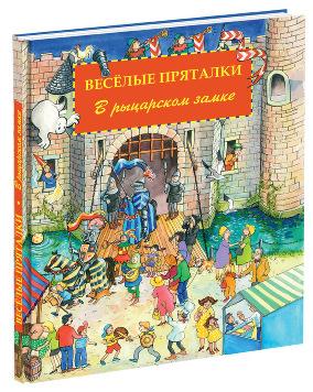 Веселые пряталки в рыцарском замке