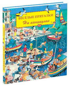 Веселые пряталки на каникулах