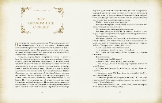 Приключения Тома Сойера. Марк Твен. Иллюстрации Г.А. Мазурина. Пер. с англ. К.И.Чуковского