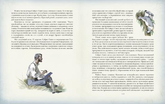 Таинственный остров. Жюль Верн. Иллюстрации А.З. Иткин. Перевод Н. Немчинова, А. Худадова