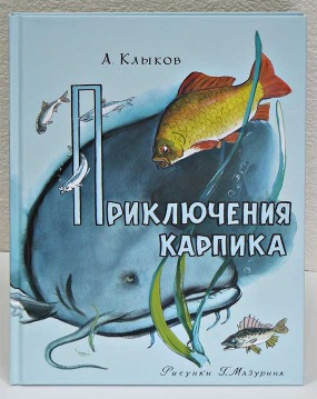Приключения Карпика. А. Клыков. Иллюстрации Г. Мазурин.