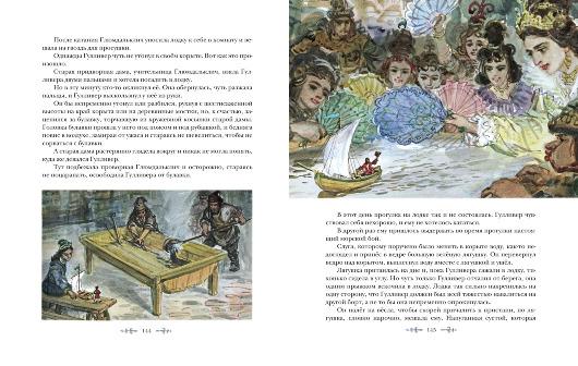 Путешествия Гулливера. Джонатан Свифт; пересказ с англ. Т. Г. Габбе; ил. В. Г. Шевченко