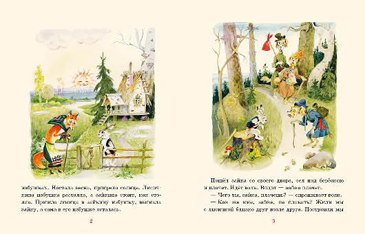 Заюшкина избушка.Сказка в обработке А.Н.Афанасьева, ил.А.Елисеева